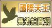 国际天王赛鸽拍卖网