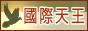 國際天王賽鴿拍賣網